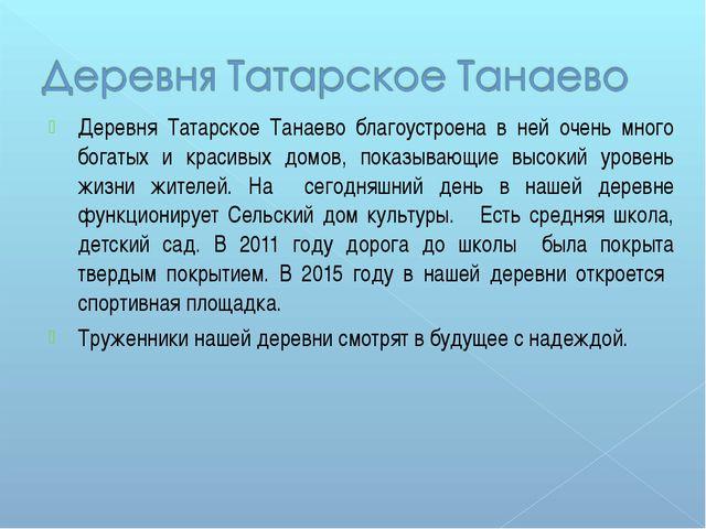 Деревня Татарское Танаево благоустроена в ней очень много богатых и красивых...
