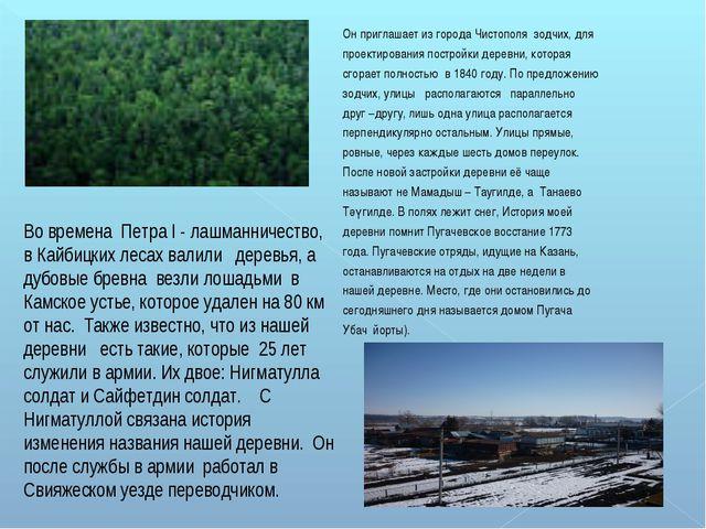 Он приглашает из города Чистополя зодчих, для проектирования постройки деревн...