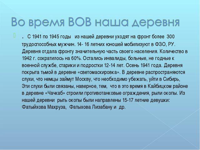 . С 1941 по 1945 годы из нашей деревни уходят на фронт более 300 трудоспособн...