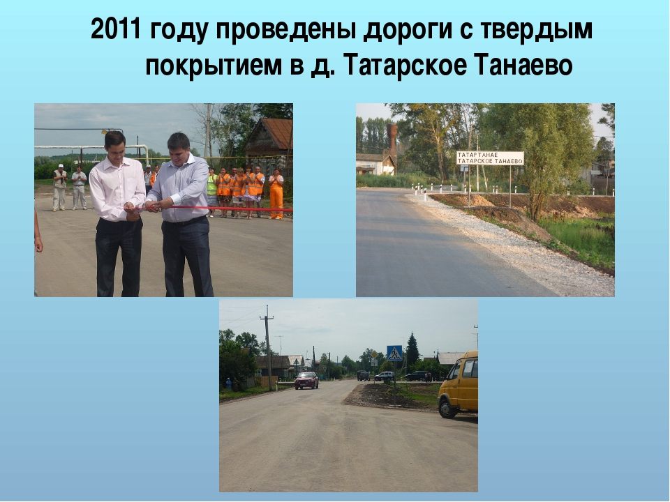 2011 году проведены дороги с твердым покрытием в д. Татарское Танаево