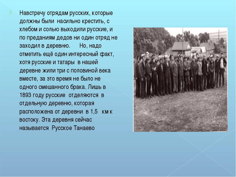 Навстречу отрядам русских, которые должны были насильно крестить, с хлебом и...