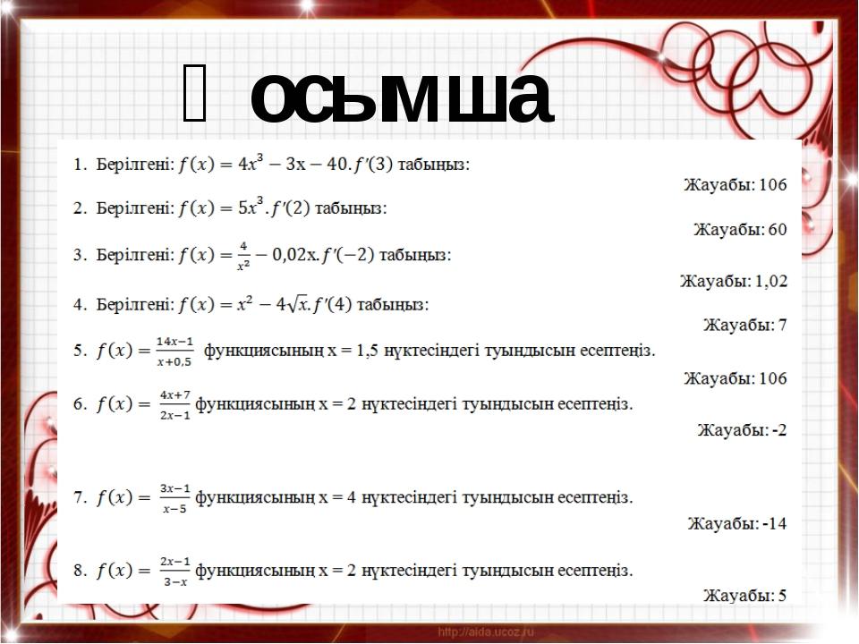 Қосымша есептер: