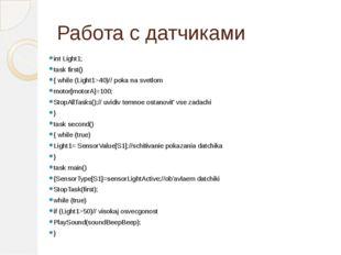 Работа с датчиками int Light1; task first() { while (Light1>40)// poka na sve
