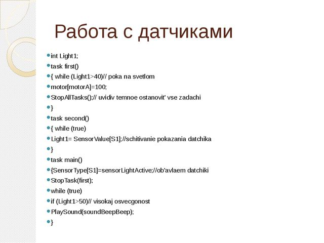 Работа с датчиками int Light1; task first() { while (Light1>40)// poka na sve...