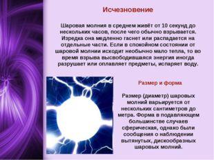 Исчезновение Шаровая молния в среднем живёт от 10 секунд до нескольких часов