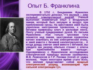 Опыт Б. Франклина В 1752 г. Бенджамин Франклин экспериментально доказал, что