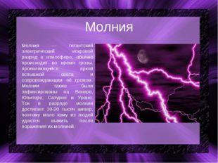 Молния Молния — гигантский электрический искровой разряд в атмосфере, обычно