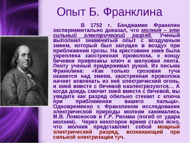 Опыт Б. Франклина В 1752 г. Бенджамин Франклин экспериментально доказал, что...