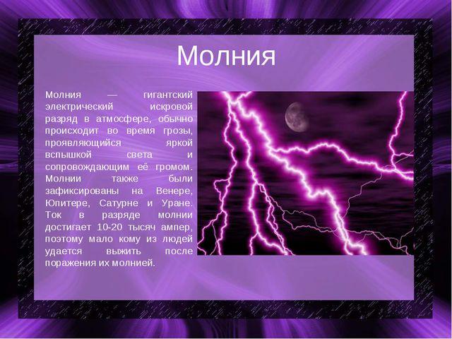 Молния Молния — гигантский электрический искровой разряд в атмосфере, обычно...