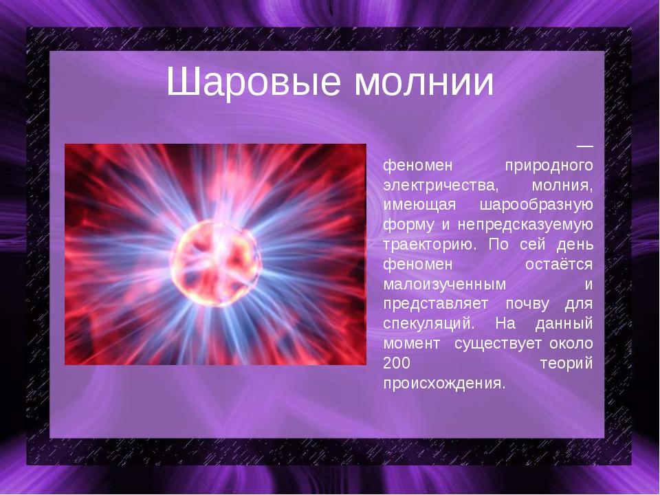 Шаровые молнии Шарова́я мо́лния — феномен природного электричества, молния, и...