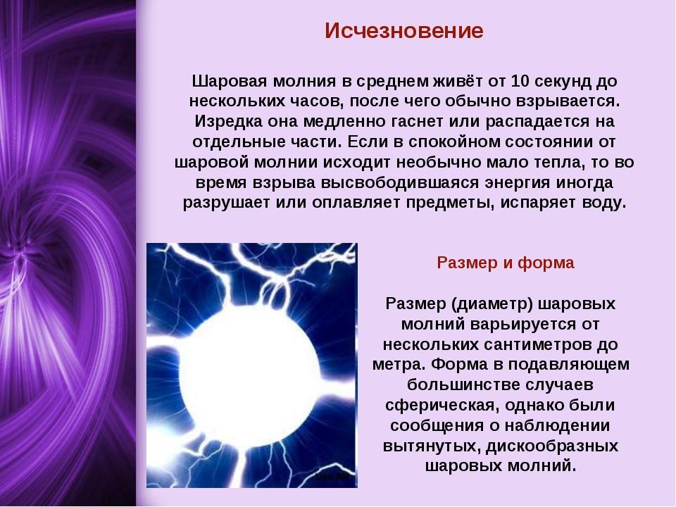 Исчезновение Шаровая молния в среднем живёт от 10 секунд до нескольких часов...