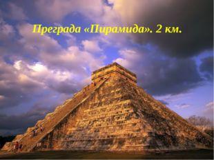 Преграда «Пирамида». 2 км.