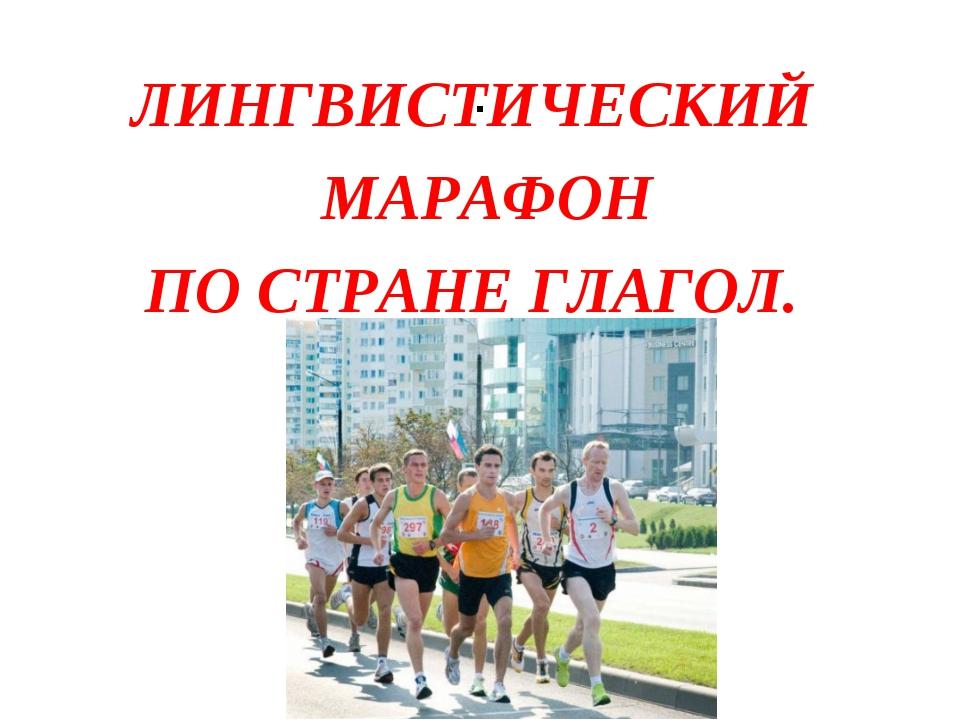 . ЛИНГВИСТИЧЕСКИЙ МАРАФОН ПО СТРАНЕ ГЛАГОЛ.
