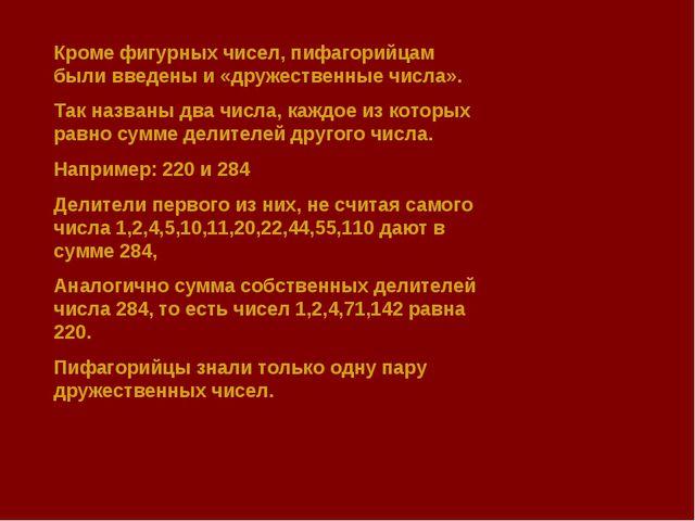 Кроме фигурных чисел, пифагорийцам были введены и «дружественные числа». Так...