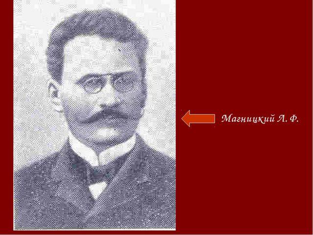 Магницкий Л. Ф.