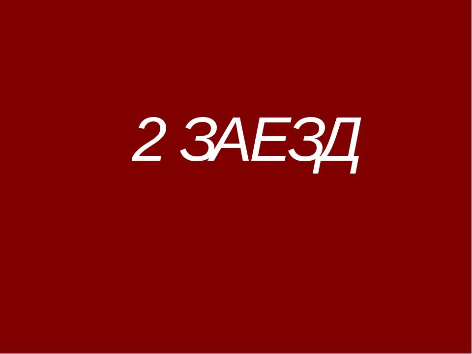 2 ЗАЕЗД