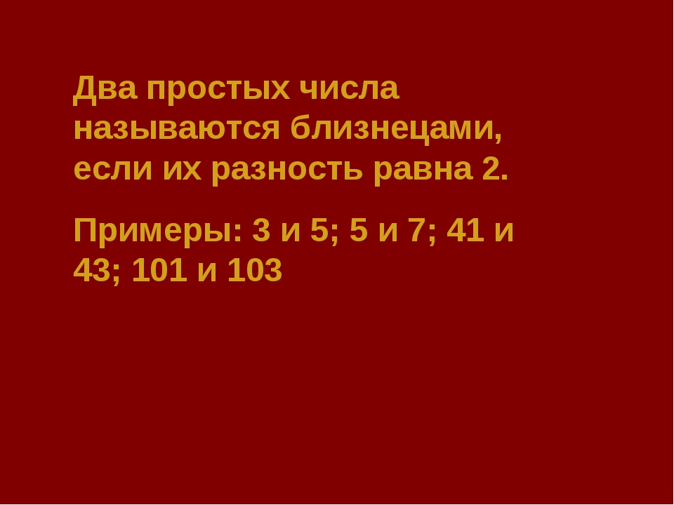 Два простых числа называются близнецами, если их разность равна 2. Примеры: 3...