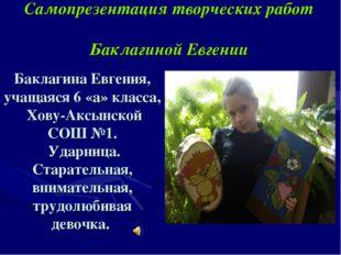 Самопрезентация творческих работ Баклагиной Евгении Баклагина Евгения, учащая