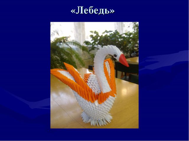 «Лебедь»