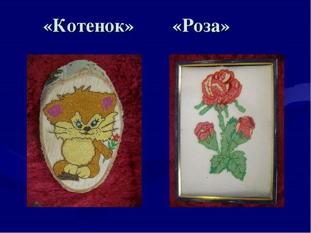 «Котенок» «Роза»