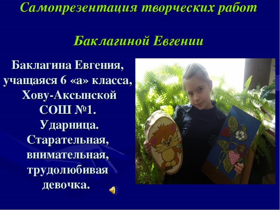 Самопрезентация творческих работ Баклагиной Евгении Баклагина Евгения, учащая...