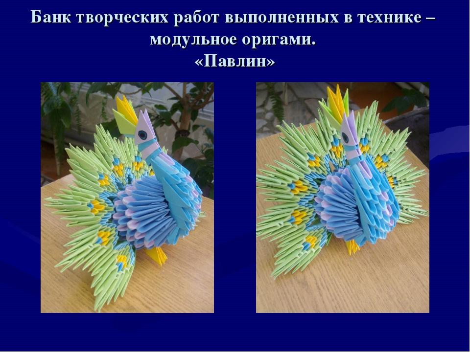 Банк творческих работ выполненных в технике – модульное оригами. «Павлин»