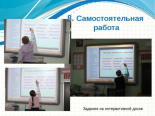 8. Самостоятельная работа Задание на интерактивной доске Образец заголовка Эм