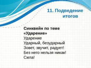11. Подведение итогов Синквейн по теме «Ударение» Ударение Ударный, безударны