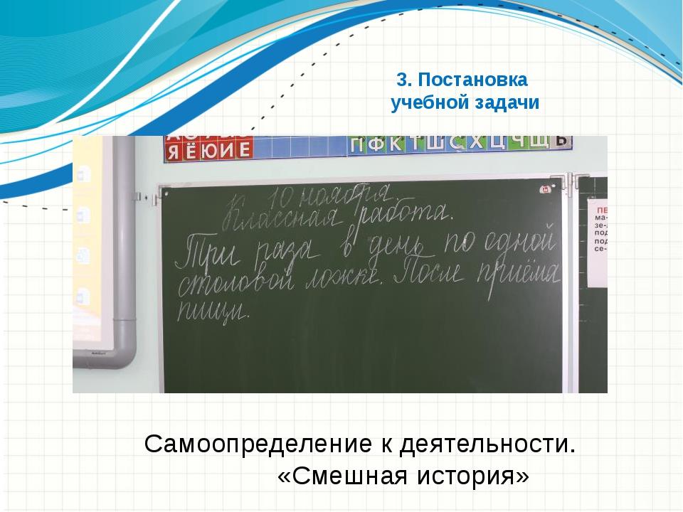 3. Постановка учебной задачи Самоопределение к деятельности. «Смешная история...
