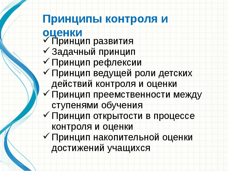 Принцип развития Задачный принцип Принцип рефлексии Принцип ведущей роли детс...
