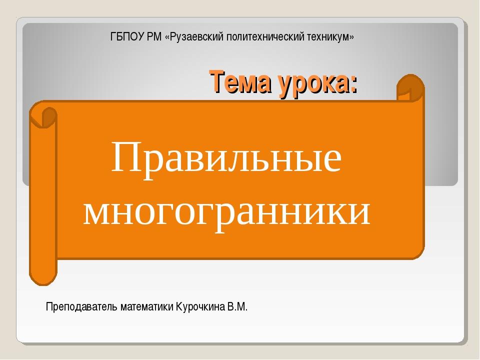 Тема урока: Правильные многогранники ГБПОУ РМ «Рузаевский политехнический тех...
