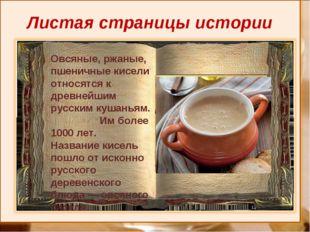 Листая страницы истории Овсяные, ржаные, пшеничные кисели относятся к древне