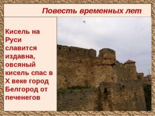 Кисель на Руси славится издавна, овсяный кисель спас в X веке город Белгород