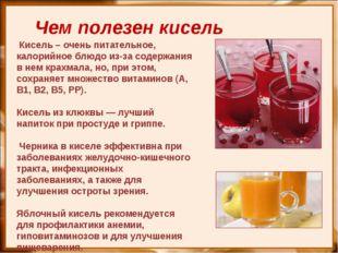 Чем полезен кисель Кисель – очень питательное, калорийное блюдо из-за содержа