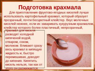 Подготовка крахмала Для приготовления фруктово-ягодных киселей лучше использ