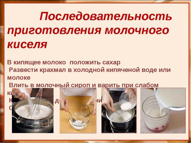 Последовательность приготовления молочного киселя В кипящее молоко положить...