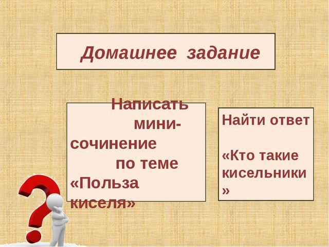 Написать мини-сочинение по теме «Польза киселя» Домашнее задание Найти ответ...