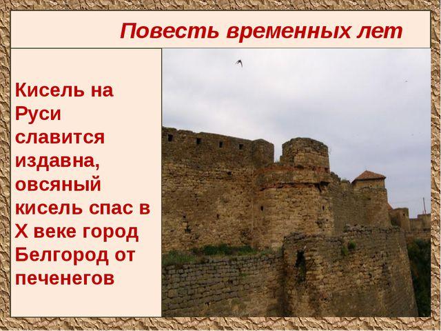Кисель на Руси славится издавна, овсяный кисель спас в X веке город Белгород...