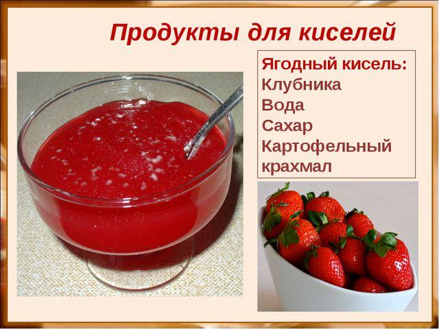 Продукты для киселей Ягодный кисель: Клубника Вода Сахар Картофельный крахмал