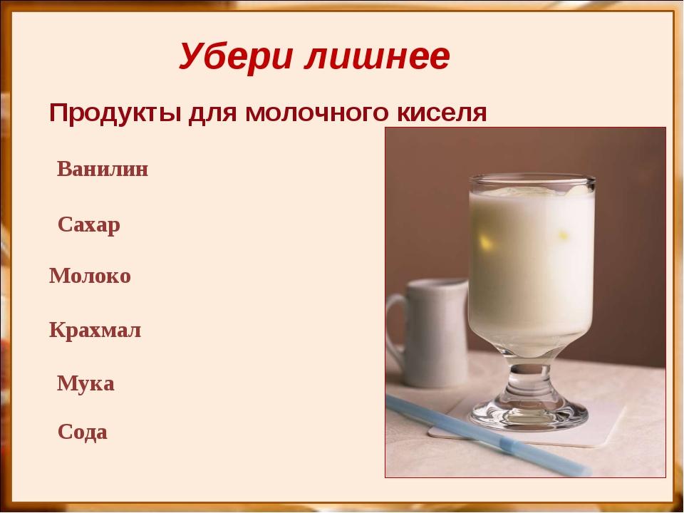 Убери лишнее Продукты для молочного киселя Сахар Молоко Крахмал Мука Сода Ва...
