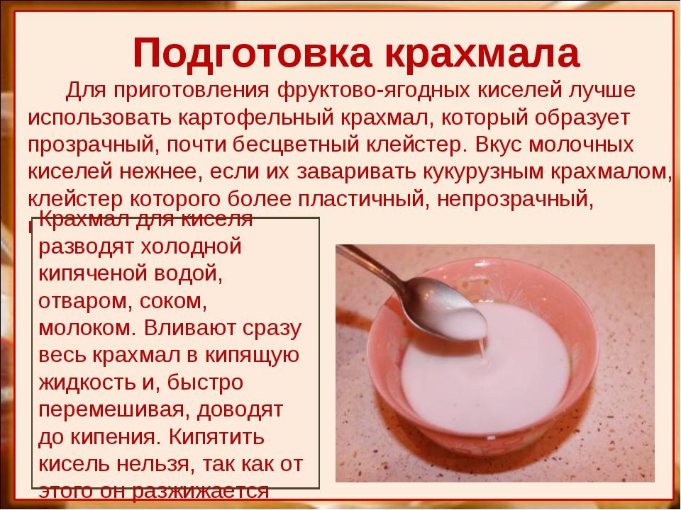 Подготовка крахмала Для приготовления фруктово-ягодных киселей лучше использ...