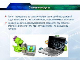 Сетевые вирусы Могут передавать по компьютерным сетям свой программный код и