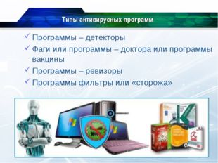 Типы антивирусных программ Программы – детекторы Фаги или программы – доктора