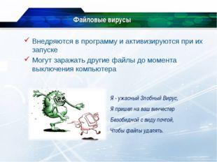 Файловые вирусы Внедряются в программу и активизируются при их запуске Могут