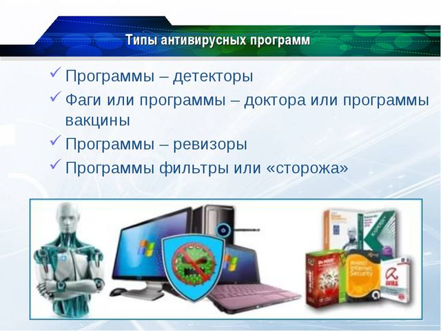 Типы антивирусных программ Программы – детекторы Фаги или программы – доктора...