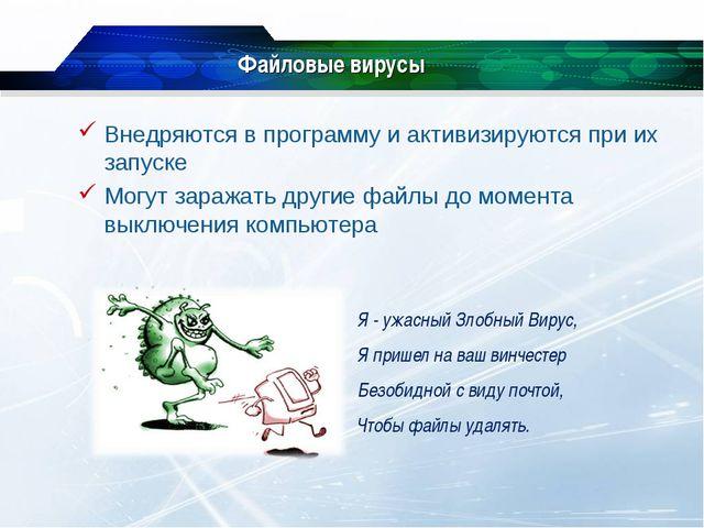 Файловые вирусы Внедряются в программу и активизируются при их запуске Могут...