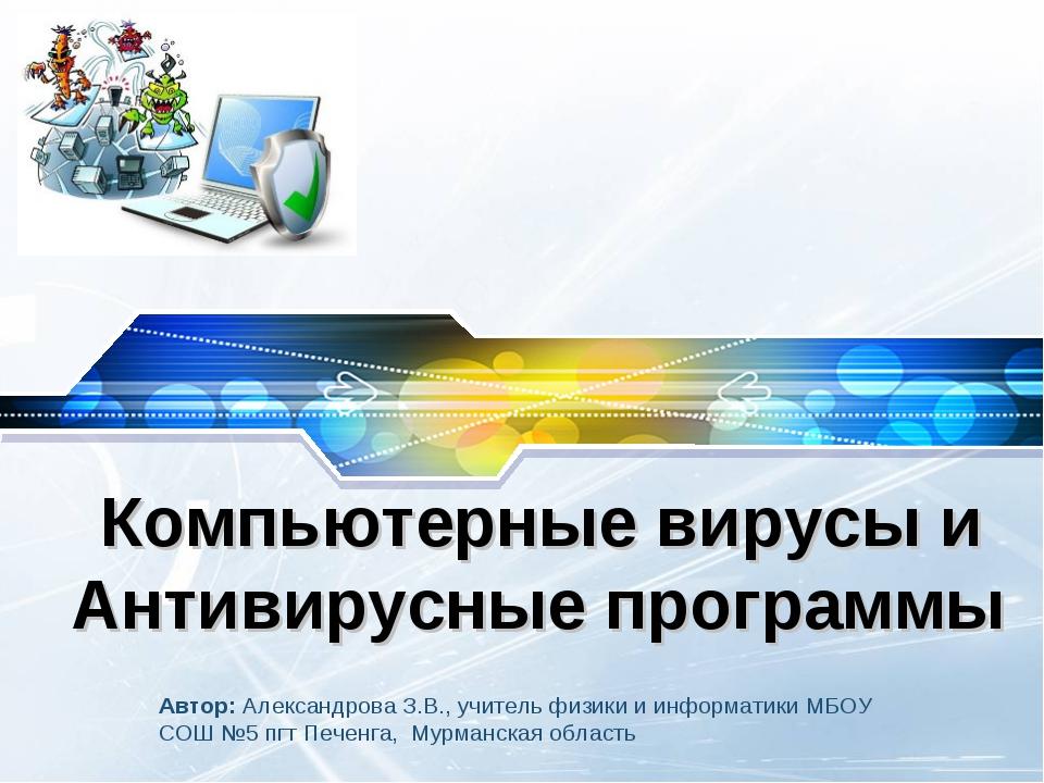 Компьютерные вирусы и Антивирусные программы Автор: Александрова З.В., учител...