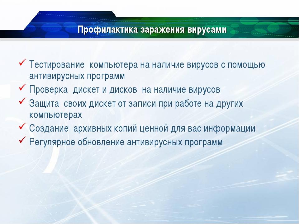 Профилактика заражения вирусами Тестирование компьютера на наличие вирусов с...