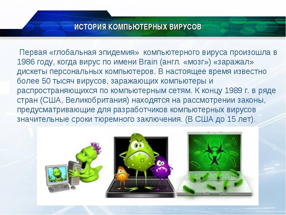 Первая «глобальная эпидемия» компьютерного вируса произошла в 1986 году, ког...