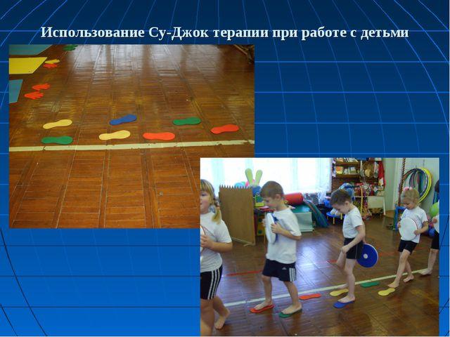 Использование Су-Джок терапии при работе с детьми